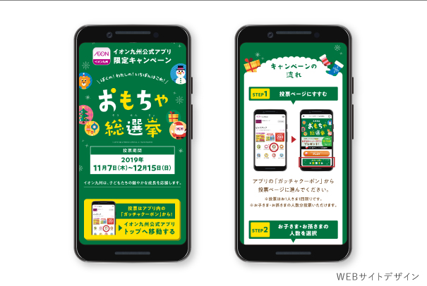 アプリ キャンペーン イオン